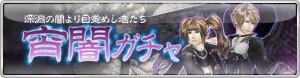 【開発blog】【期間限定】宵闇ガチャ登場!!