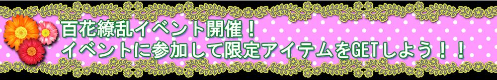 20170308_百花繚乱イベント_001