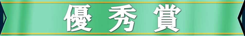優秀賞_03-優秀賞