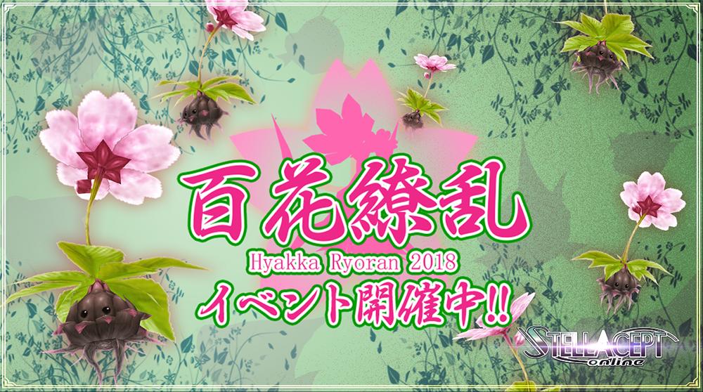 201080314_百花繚乱イベント!