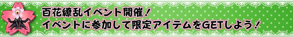 20180314_百花繚乱イベントバナー_001